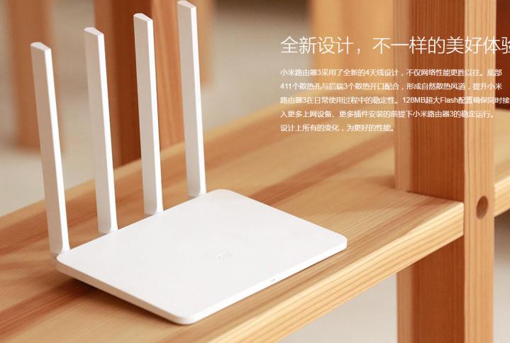 Xiaomi Mi Router 3 Design